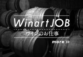 Winart JOB ワインのお仕事